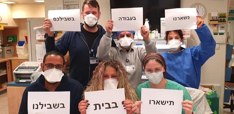 הצוות הרפואי בבית החולים באיכילוב מעודד את הציבור להשאר בבית / צילום: אתי פינקלשטיין