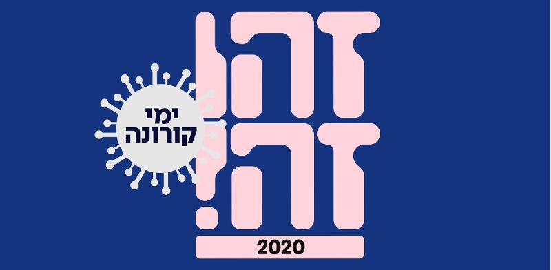 """""""זהו זה 2020"""" / צילום: יח""""צ"""