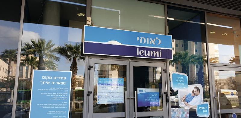 סניף בנק לאומי / צילום: בר אל, גלובס