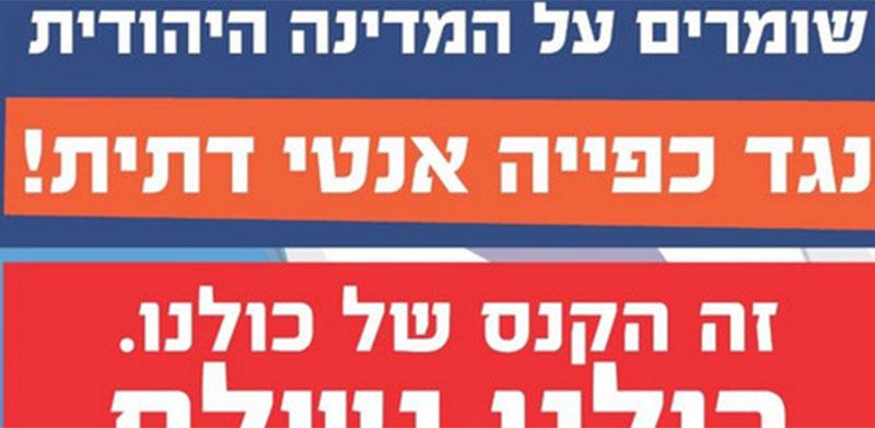 מתוך גיוס ההמונים של מפלגת האיחוד הלאומי  / צילום: צילום מסך