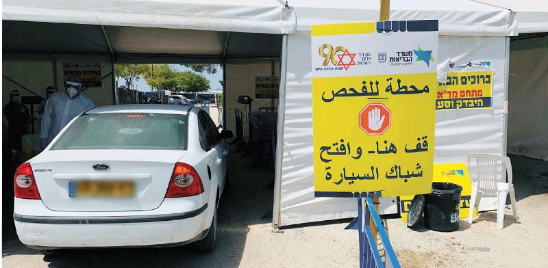 """מתחם """"היבדק וסע"""" לבדיקות קורונה במגזר הערבי / צילום: דוברות מד""""א"""