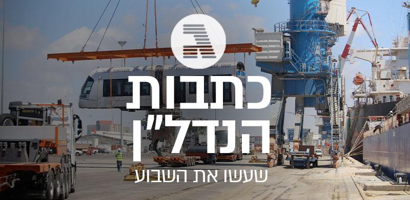 """הגעת קרונות מסין לנמל אשדוד - כתבות הנדל""""ן שעשו את השבוע / צילום: נת""""ע"""