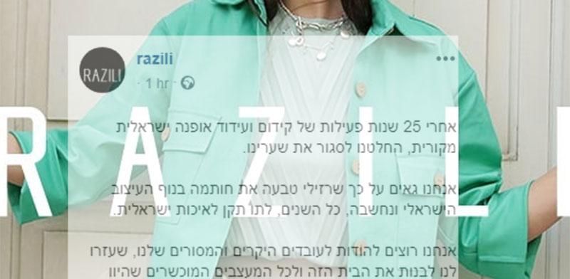 מתוך ההודעה של רזילי על סגירת הרשת / צילום: פייסבוק