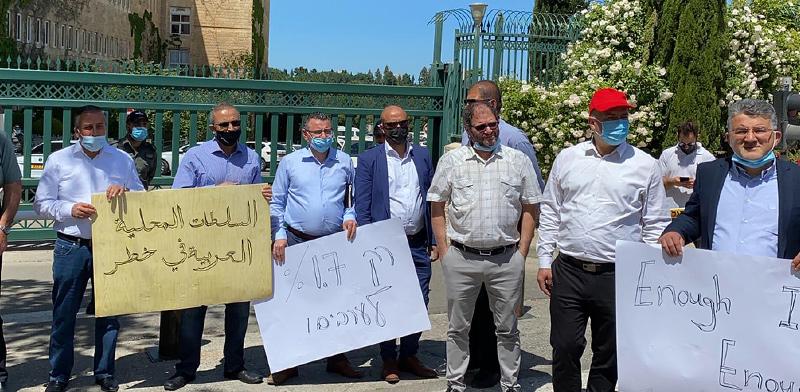 אישי ציבור ערבים וראשי רשויות מפגינים מול משרד האוצר / צילום: דוברות הרשימה המשותפת