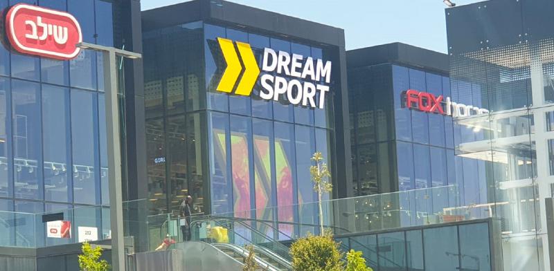 רשת הספורט החדשה של פוקס, Dream Sport / צילום: תמונה פרטית