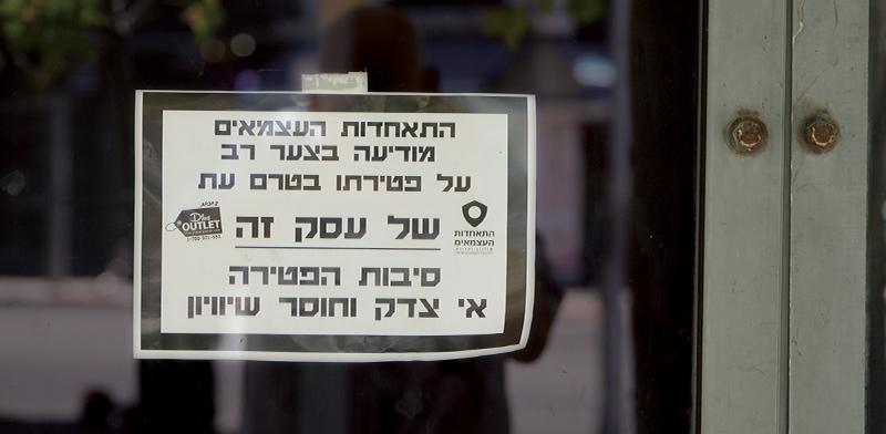 קפה ביאליק בתל-אביב. מתלבטים אם לפתוח / צילום: איל יצהר, גלובס