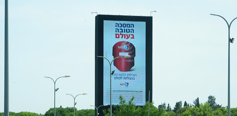 קמפיין החוצות של מפעל הפיס / צילום: איל יצהר, גלובס