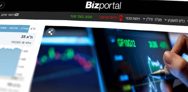 אתר ביזפורטל / צילום: צילום מסך