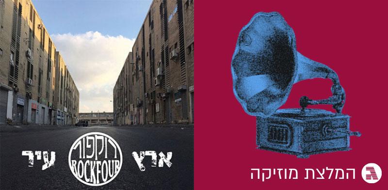 """עטיפת הדיסק """"ארץ עיר"""" של רוקפור / אילוסטרציה: טלי בוגדנובסקי , גלובס"""