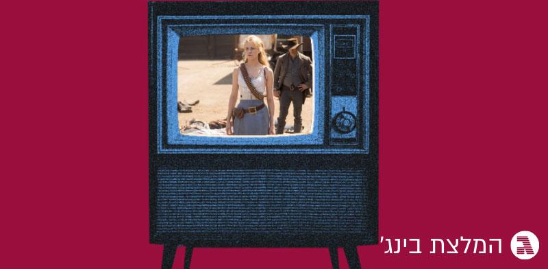 """העונה השלישית של """"ווסטוורלד""""  / עיבוד: טלי בוגדנובסקי , גלובס"""