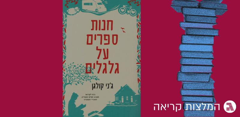 """עטיפת הספר """"חנות ספרים על גלגלים"""" / צילום: טלי בוגדנובסקי , גלובס"""
