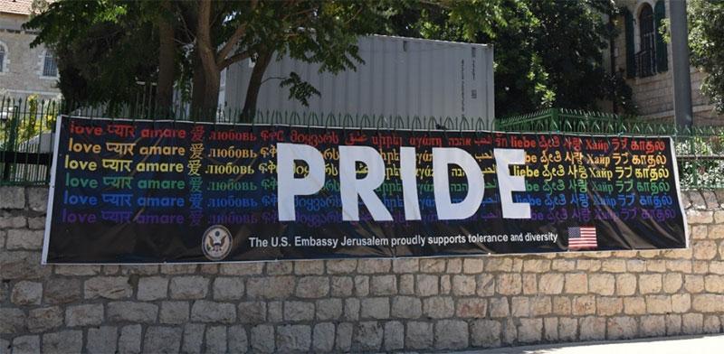 """שלט עם הכיתוב """"גאווה"""" מחוץ לשגרירות ארה""""ב בירושלים / צילום: Jeries Mansour, U.S. Embassy Jerusalem"""