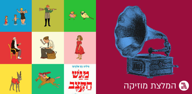 """עטיפת האלבום """"מגש הקצב"""" שירי נתן אלתרמן / עיצוב: טלי בוגדנובסקי , גלובס"""