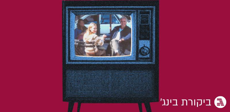 """פריים מתוך הסדרה """"ג'פרי אפשטיין: עושר מחריד"""" / עיצוב: טלי בוגדנובסקי , גלובס"""