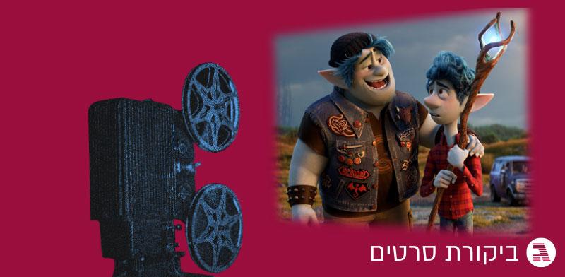 """פריים מהסרט """"קדימה"""" / צילום: באדיבות דיסני ישראל ופורום פילם"""
