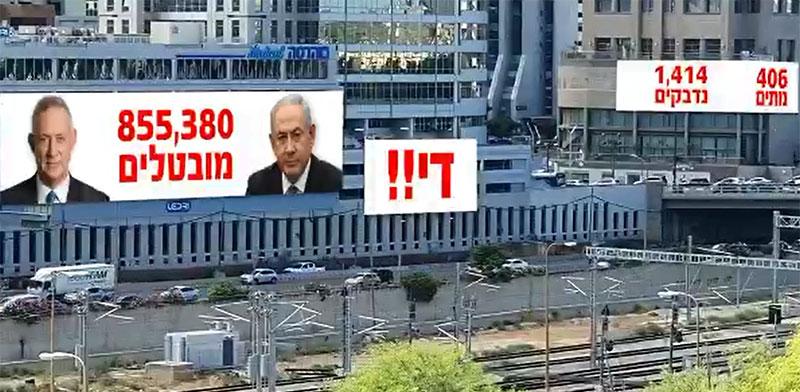 """השלט של מאיר אדרי מעל נתיבי איילון / צילום: יח""""צ"""