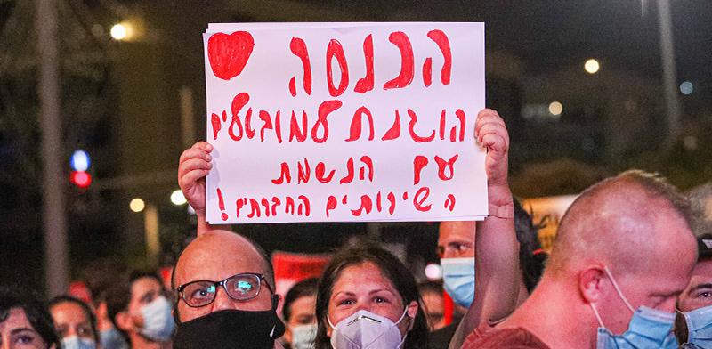 עצמאים דורשים סיוע מהמדינה בהפגנה בתל אביב  / צילום: שלומי יוסף, גלובס