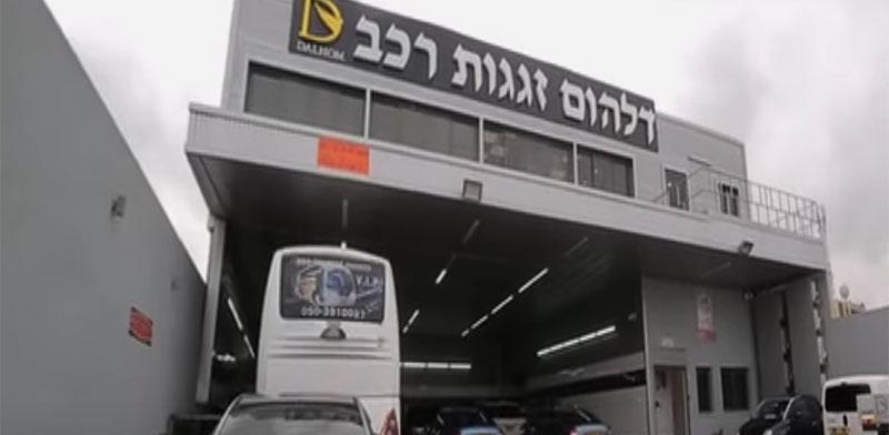 """סניף של קבוצת החברות """"דלהום"""" הפועלת בתחום זגגות הרכב ושיווק אוטובוסים / צילום: מתוך יוטיוב"""