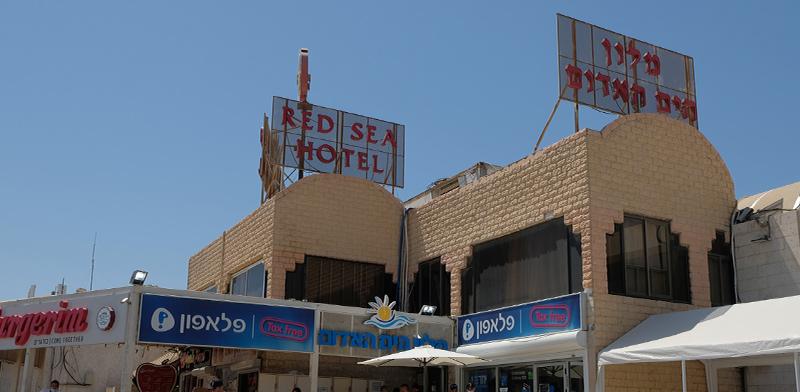 מלון הים האדום / צילום: תמונה פרטית