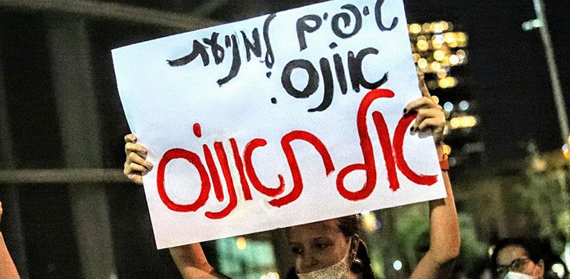 ההפגנה אמש על אונס הנערה באילת / צילום: שלומי יוסף, גלובס