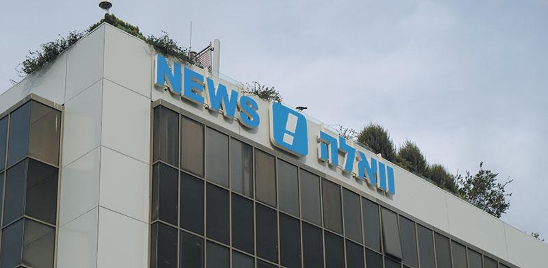 """בניין """"וואלה"""" בתל אביב / צילום: איל יצהר, גלובס"""