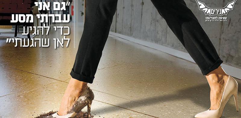 מסע קריאטיבי לעמותות / צילום: מתוך מודעת הקמפיין