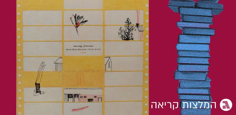 """כריכת הספר """"חמש רגליים"""" של מרב שין בן-אלון"""
