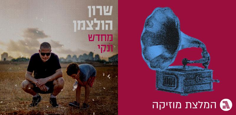 עטיפצת האלבום שרון הולצמן / מחדש ונקי
