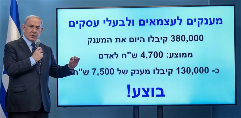 """ראש הממשלה בנימין נתניהו מציג תוכנית מענקים במשרד ראש הממשלה בירושלים / צילום: קובי גדעון, לע""""מ"""