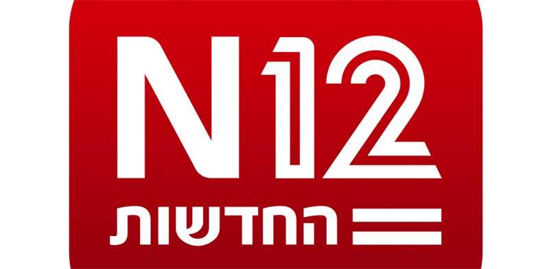 """לוגו N12, האתר החדש של חדשות 12 / צילום: יח""""צ"""