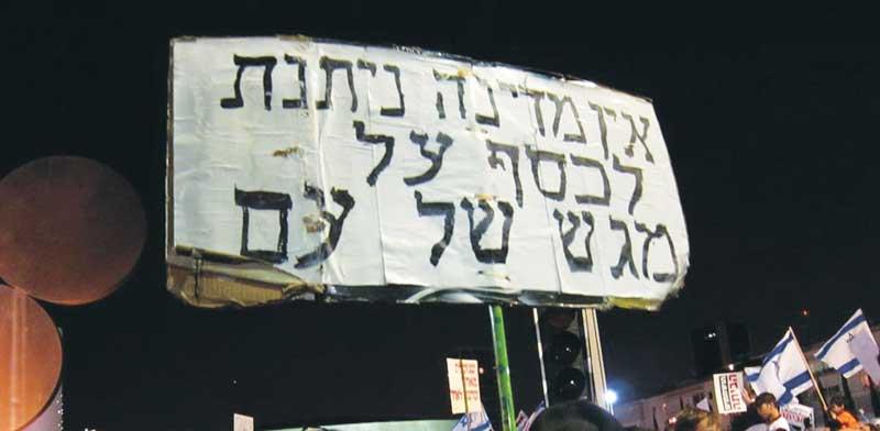 הפגנה בכיכר הבימה / צילום: לידר ארצי