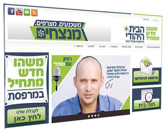 הבית היהודי / צילום מסך