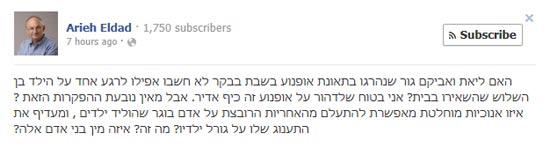 אריה אלדד / צילום מסך מפייסבוק