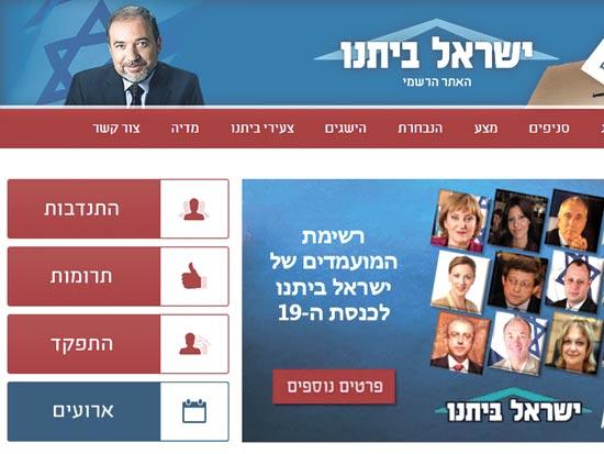 אתר ישראל ביתנו / צילום מסך מהאתר
