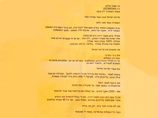 המכתב של משה סילמן / צילום מתוך הפייסבוק של