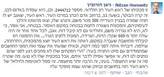 ניצן הורוביץ פייסבוק / מתוך הפייסבוק