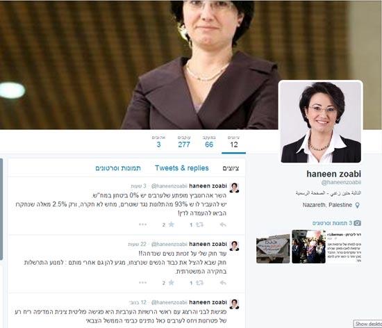 חנין זועבי / צילום מסך מטוויטר