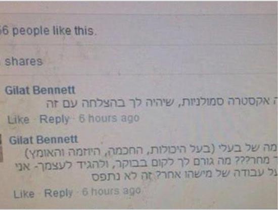 אשתו של בנט בפייסבוק/ צילום מסך