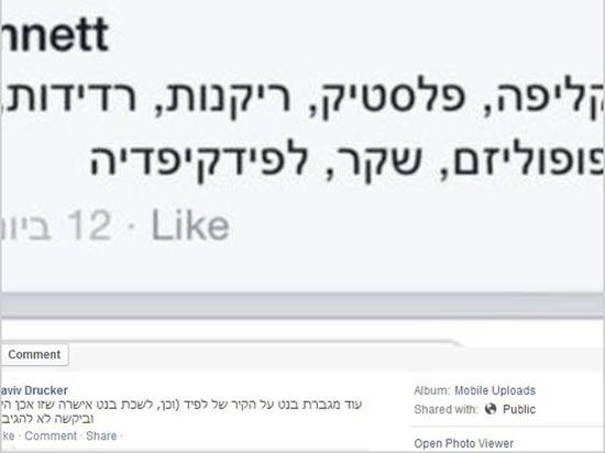 אשתו של בנט בפייסבוק / צילום מסך