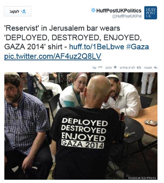 החולצה על המלחמה בעזה / צילום מסך מתוך טוויטר