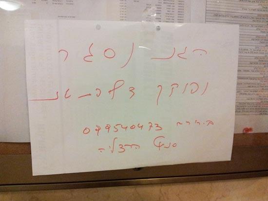 הודעת אמישרגז בבניין ברעננה / צילום: דיירי הבניין