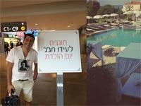 יום הולדת לעידו חג'ג' / צילום מסך מתוך אתר מאקו