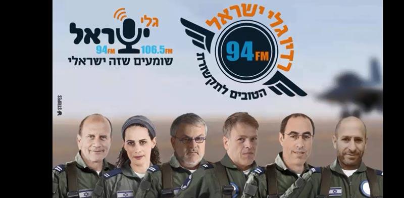 רדיו גלי ישראל./ מתוך הווידיאו