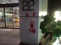 כתובת שרוססה על משרדי פייסבוק ישראל / צילום: מתוך עמוד הפייסבוק של רותם גז
