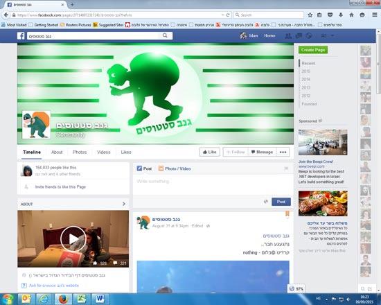 גנב סטטוסים / מתוך פייסבוק