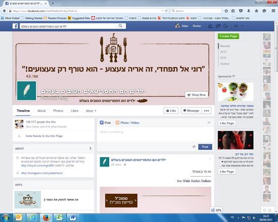 רוני אל תפחדי / מתוך פייסבוק