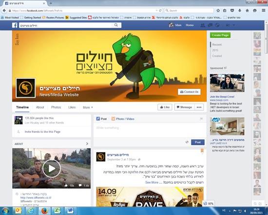 חיילים מצייצים / מתוך פייסבוק
