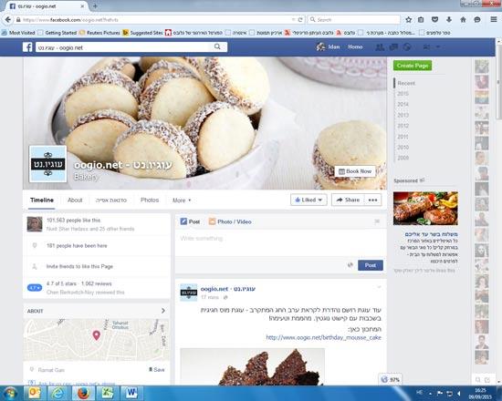 עוגיו / מתוך פייסבוק