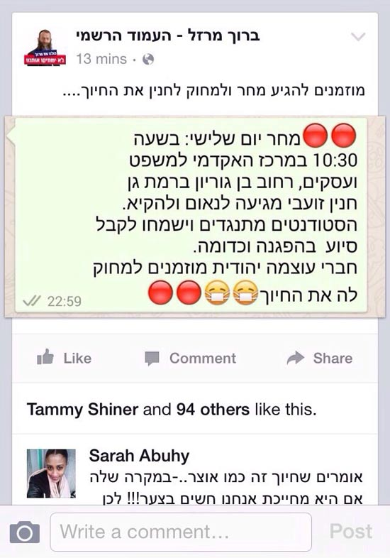 צילום מסך של הפייסבוק של ברוך מרזל