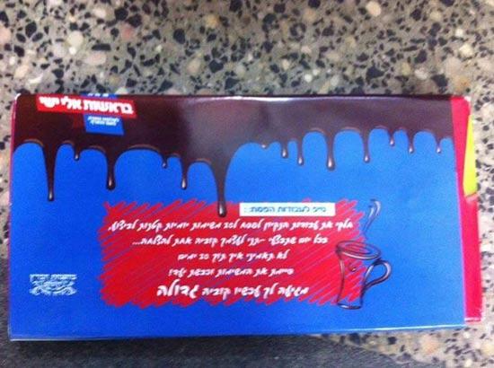השוקולד שחילק אלי ישי / צילום: מתוך הפייסבוק